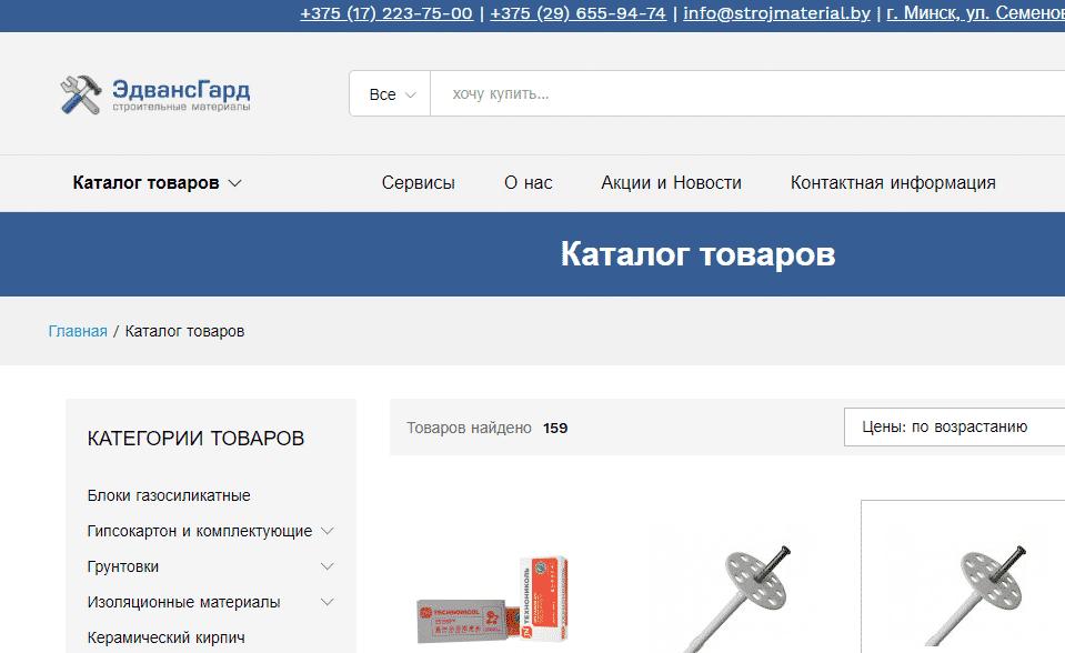 Скриншот нашего обновленного сайта, с множеством новых функций